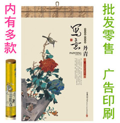<table><tr><td><font color=blue>挂历厦门 2016年山水画图月历 广告年历日历定制 高山艺术画君子之风</font></td></tr></table>