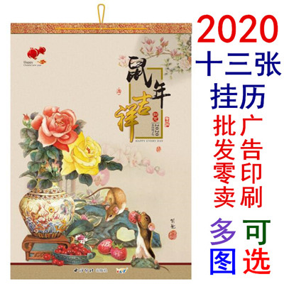<table><tr><td><font color=blue>2016厦门年挂历订制 红色喜庆福字年历厦门公司广告日历月历厂家批发</font></td></tr></table>